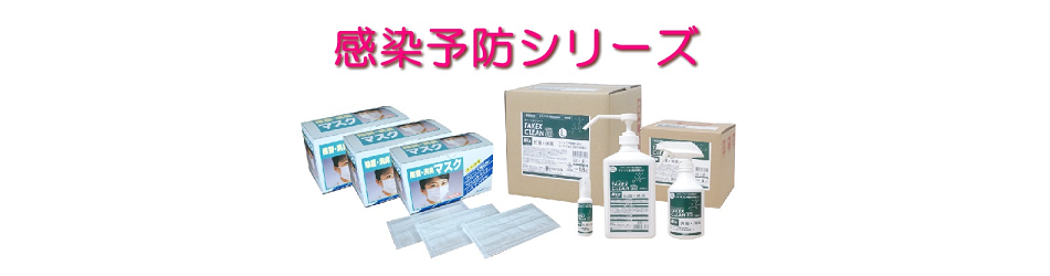 除菌剤 マスク