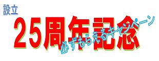 キャンペーンのイメージ